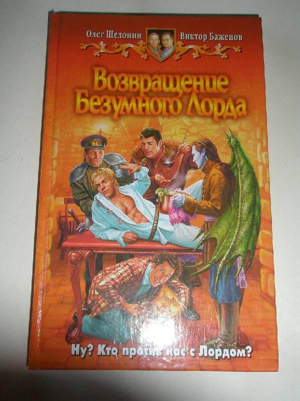 Иллюстрация 1 из 5 для Возвращение Безумного Лорда - Шелонин, Баженов | Лабиринт - книги. Источник: Абрамкина  Оксана