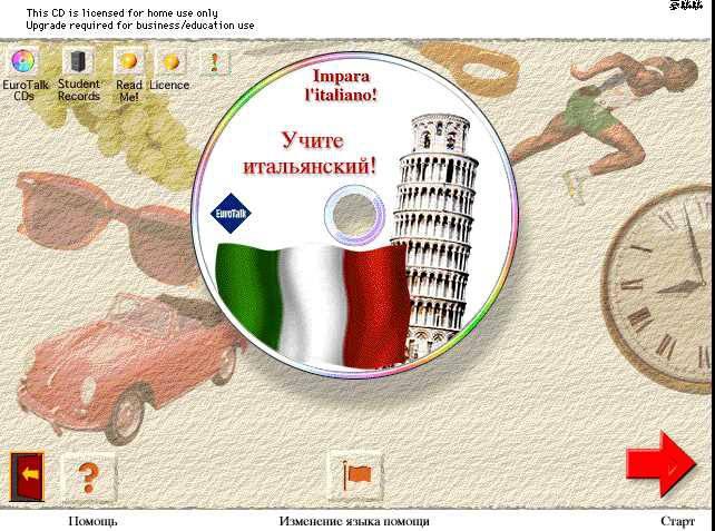 Иллюстрация 1 из 7 для Учите итальянский. Уровень для начинающих (CDpc)   Лабиринт - софт. Источник: Рыженький
