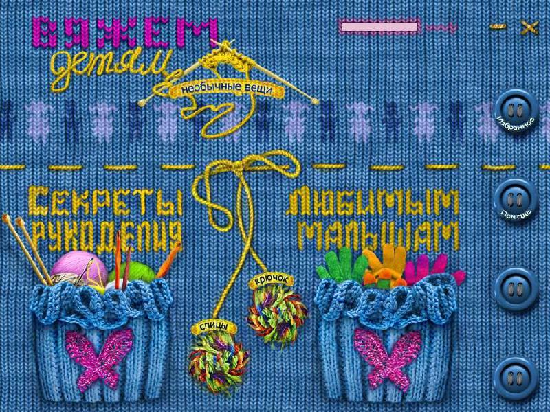 Иллюстрация 1 из 6 для Вяжем детям необычные вещи (CDpc) | Лабиринт - софт. Источник: Рыженький