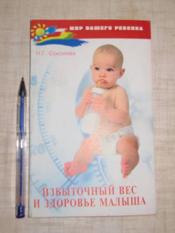 Иллюстрация 1 из 6 для Избыточный вес и здоровье малыша - Наталья Соколова | Лабиринт - книги. Источник: Мурка