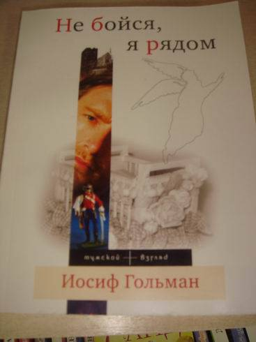 Иллюстрация 1 из 5 для Не бойся, я рядом - Иосиф Гольман   Лабиринт - книги. Источник: lettrice