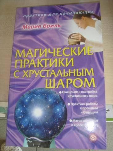 Иллюстрация 1 из 5 для Магические практики с хрустальным шаром - Мария Бриль | Лабиринт - книги. Источник: lettrice