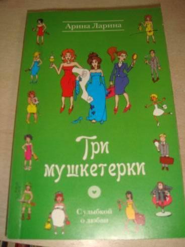 Иллюстрация 1 из 11 для Три мушкетерки - Арина Ларина | Лабиринт - книги. Источник: lettrice