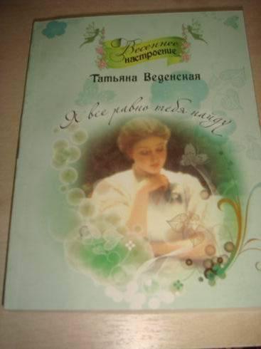 Иллюстрация 1 из 5 для Я всё равно тебя найду - Татьяна Веденская | Лабиринт - книги. Источник: lettrice