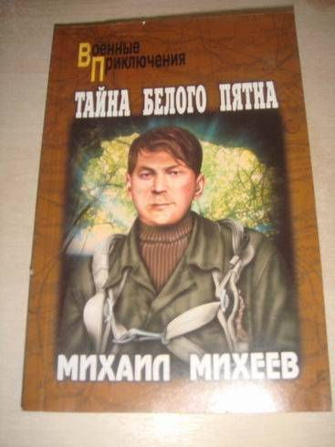 Иллюстрация 1 из 5 для Тайна белого пятна - Михаил Михеев | Лабиринт - книги. Источник: lettrice