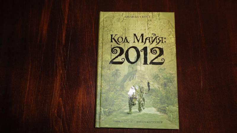 Иллюстрация 1 из 5 для Код майя: 2012 - Аманда Скотт | Лабиринт - книги. Источник: Субачев Данила Юрьевич
