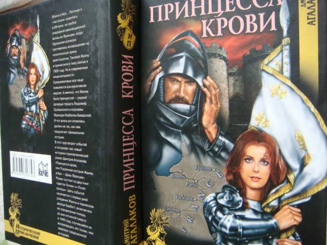 Иллюстрация 1 из 5 для Принцесса крови - Дмитрий Агалаков | Лабиринт - книги. Источник: Glitz