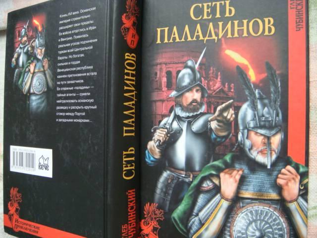 Иллюстрация 1 из 8 для Сеть паладинов - Глеб Чубинский | Лабиринт - книги. Источник: Glitz