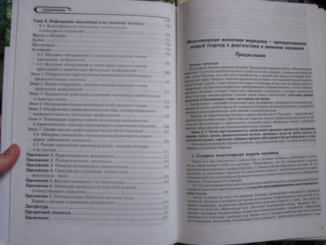 Иллюстрация 1 из 24 для Многомерная медицина. Система самодиагностики и самоисцеления человека (+CD) - Людмила Пучко | Лабиринт - книги. Источник: товарищ маузер