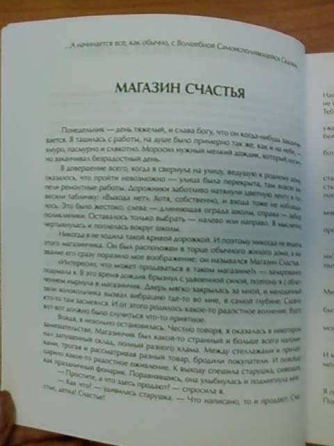 Большая книга счастья сказки эльфики книга