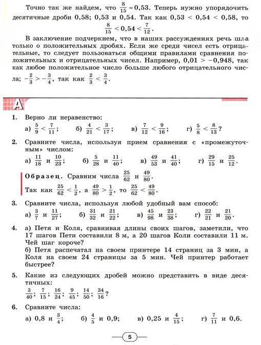 по алгебре гдз математике дорофеев класс по 7