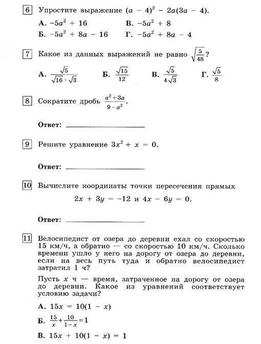 Гдз по алгебре 9 класс подготовка к экзамену
