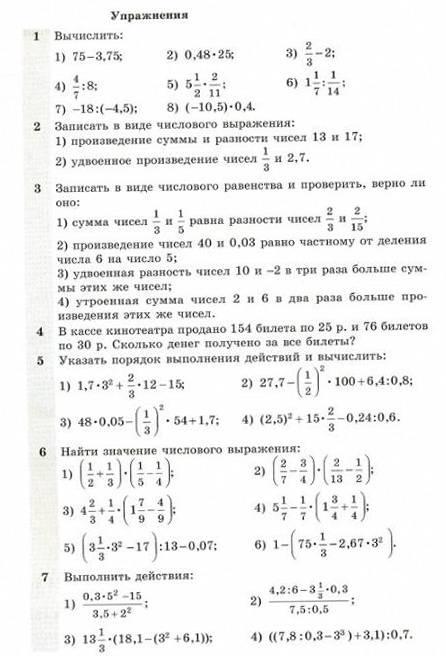 7 фёдорова по ткачёва колягин шабунин класс ответы алгебре гдз