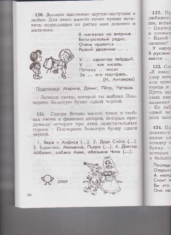 дидактические материалы класс 3 гдз русскому по