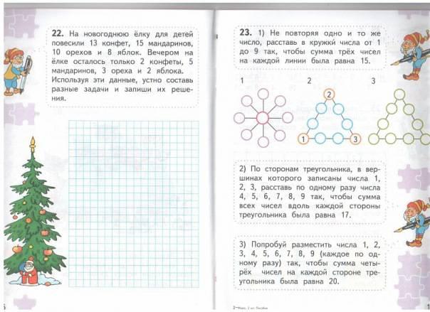 Гдз Для Тех Кто Любит Математику 1 Класс Ответы