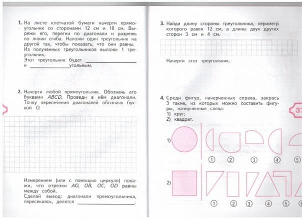 Гдз по математика и конструирование 2 класс волкова ответы на задания