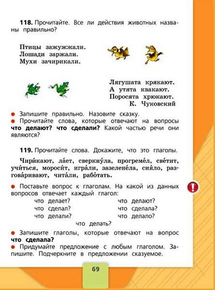 Русский язык 2 класс канакина горецкий 2 часть решебник ответы стр 38