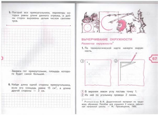 2 и на класс гдз ответы конструирование по математика задания волкова