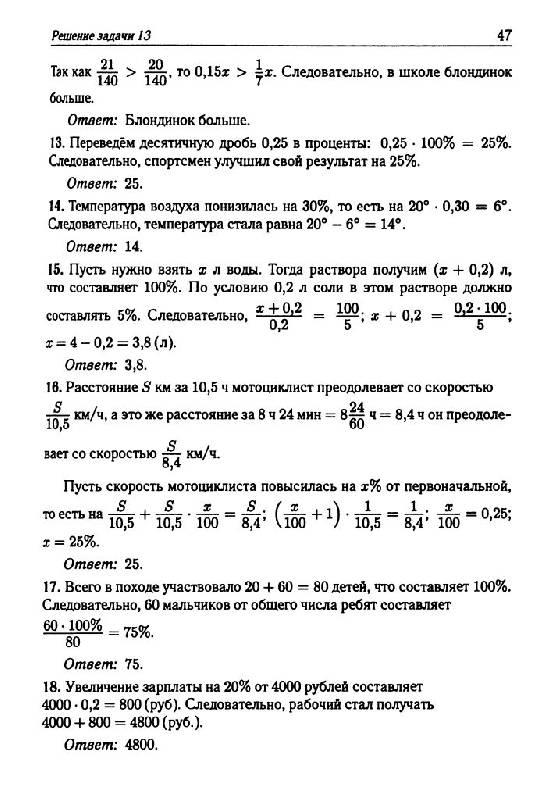 9 лысенко i математика гдз гиа