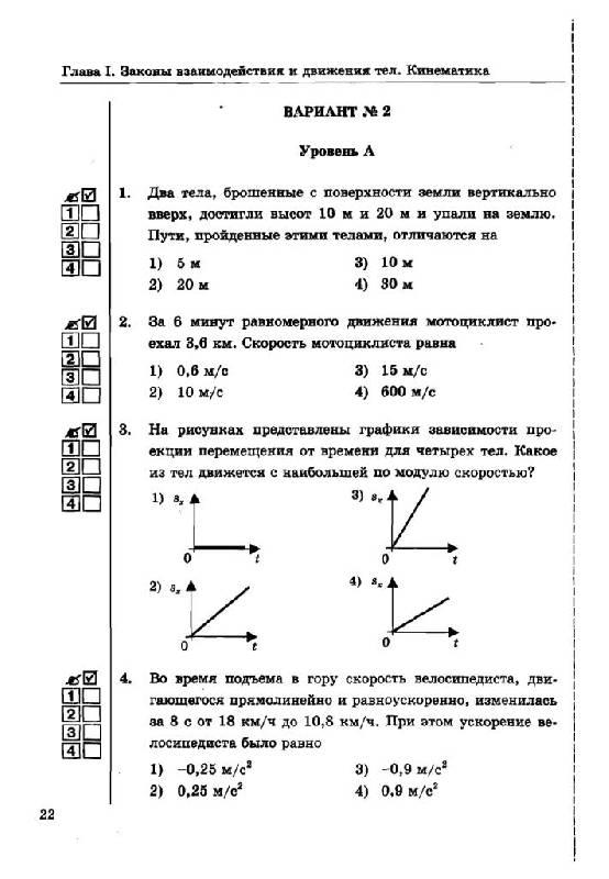 физика класс кинематика контрольная