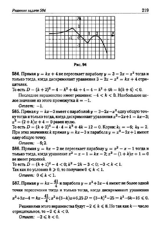 Решебник по математики гиа 9 класс лысенко