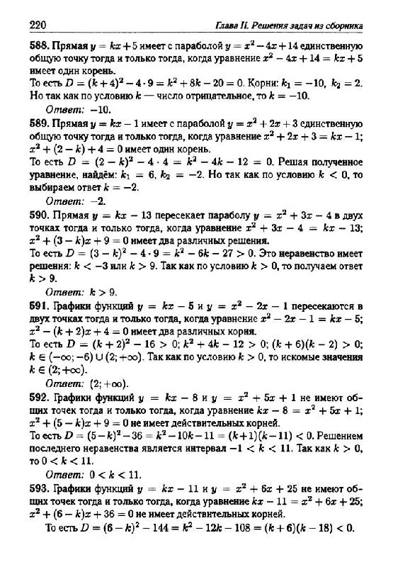 Подготовка гиа по математике класс лысенко решебник