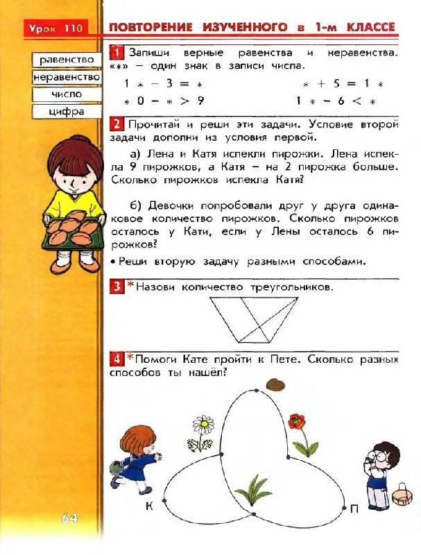 по демидова класс математике 3 автор школа решебник 2100