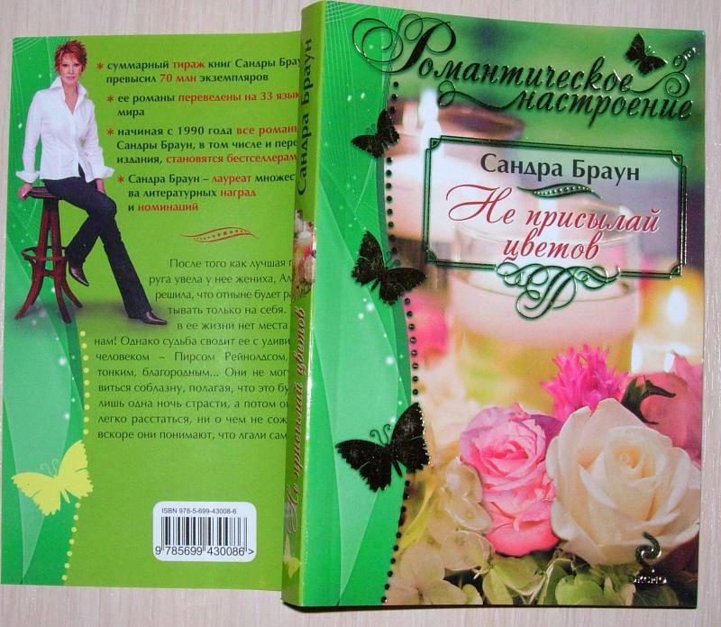 Иллюстрация 1 из 15 для Не присылай цветов - Сандра Браун | Лабиринт - книги. Источник: Rocio