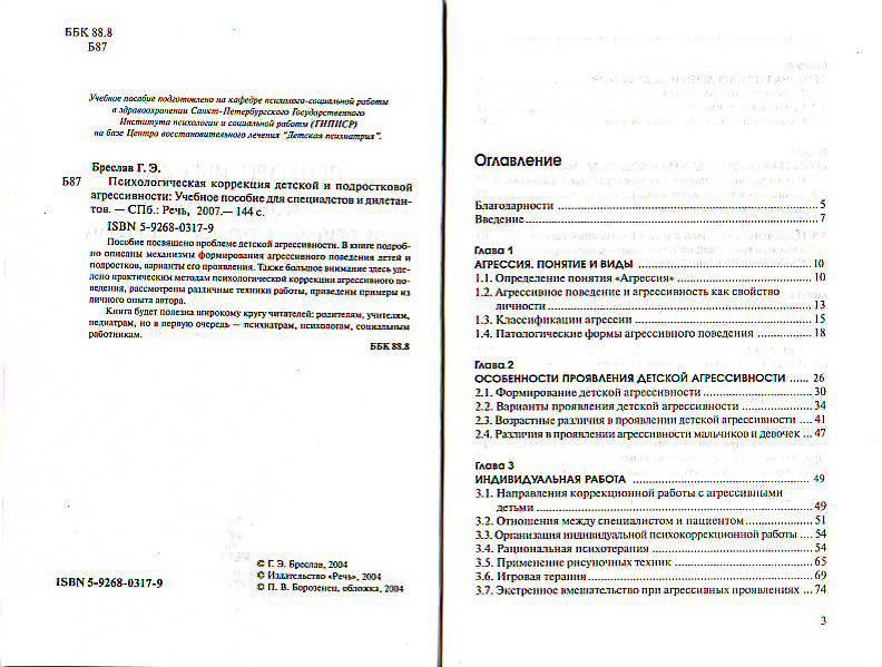 Иллюстрация 1 из 5 для Психологическая коррекция детской подростковой агрессивности - Григорий Бреслав | Лабиринт - книги. Источник: -)  Олеся