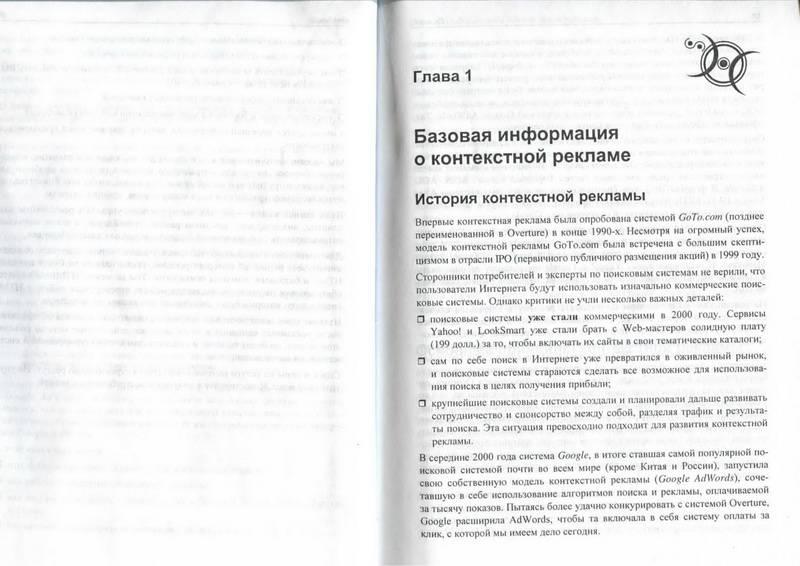 Яковлев контекстная реклама рекламироваться в группах