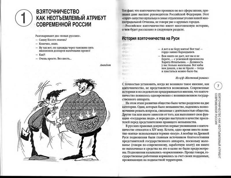 Иллюстрация 1 из 8 для Взятка и откат - Б. Новак | Лабиринт - книги. Источник: Ялина