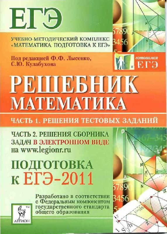 Иллюстрация 1 из 15 для Математика. Решебник. Подготовка к ЕГЭ-2011 - Лысенко, Кулабухов | Лабиринт - книги. Источник: Юта