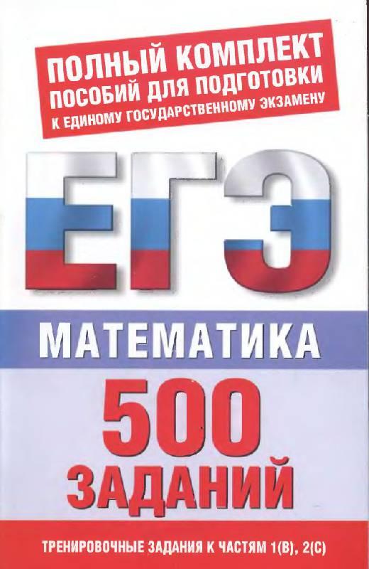 Иллюстрация 1 из 10 для Математика. 500 учебно-тренировочных заданий для подготовки к ЕГЭ - Власова, Латанова, Евсеева, Хромова | Лабиринт - книги. Источник: Юта