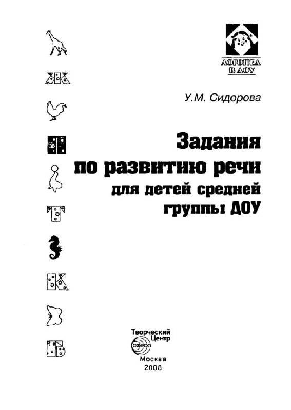 Иллюстрация 1 из 15 для Задания по развитию речи детей средней группы ДОУ - Ульяна Сидорова | Лабиринт - книги. Источник: Юта