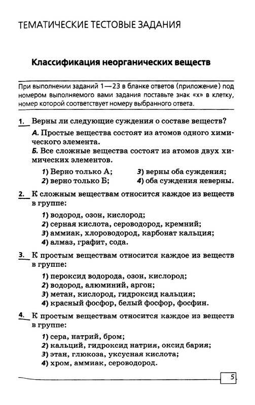 Иллюстрация 1 из 8 для Химия. 8-9 классы. Тематические тестовые задания - Корощенко, Яшукова | Лабиринт - книги. Источник: Ялина