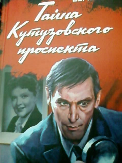 Иллюстрация 1 из 4 для Тайна Кутузовского проспекта - Юлиан Семенов | Лабиринт - книги. Источник: lettrice