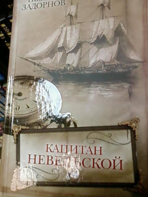 Иллюстрация 1 из 4 для Капитан Невельской - Николай Задорнов | Лабиринт - книги. Источник: lettrice