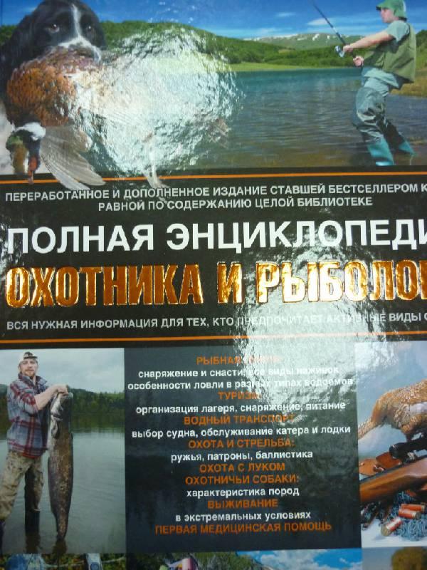 охотник и рыболов энциклопедия охотника