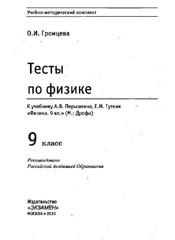 Громцева 9 решебник