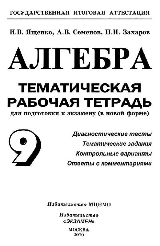 гдз по гиа 9 класс семенов ященко