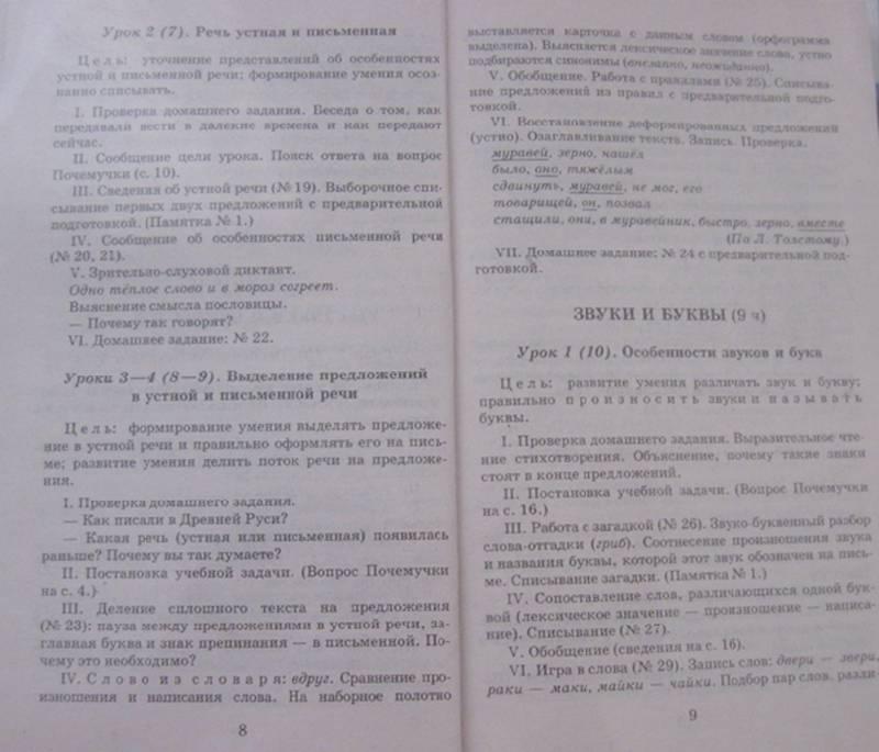 Гдз Моя Письменная Речь 3 Класс