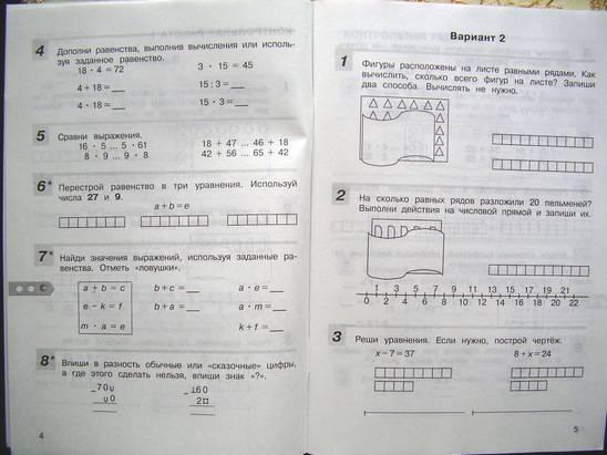 из для Контрольные работы по математике класс ФГОС  Третья иллюстрация к книге Контрольные работы по математике 3 класс ФГОС Генриетта Микулина