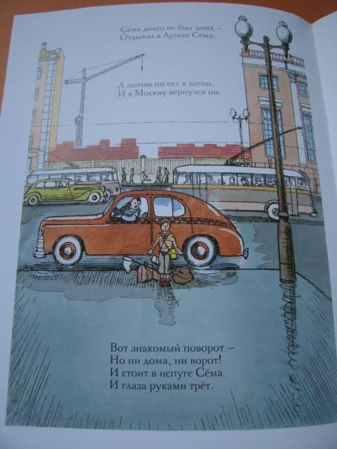 Иллюстрация 19 из 43 для Дом переехал - Агния Барто   Лабиринт - книги. Источник: Валька  Анна
