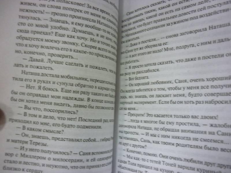 Книга клиника любви скачать