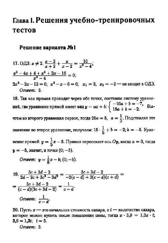 гиа 2018 математика решебник с ответами
