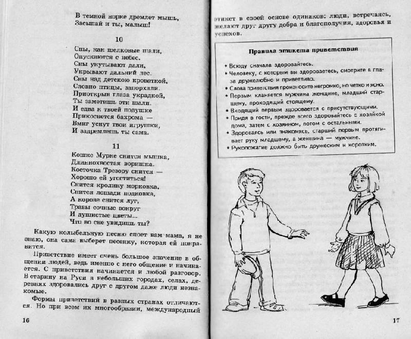 Иллюстрация 17 из 28 для Беседы об этикете с детьми 5-8 лет - Татьяна Шорыгина   Лабиринт - книги. Источник: Юта