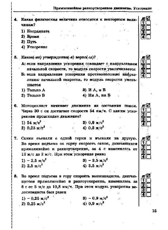Тесты и ответы для физика 9 класс перышкин