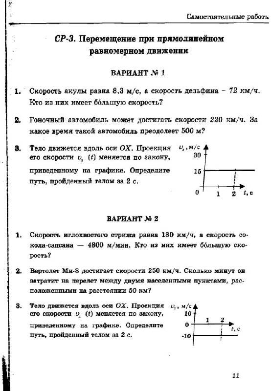 Решебник тестов по физике по равномернлму движенё