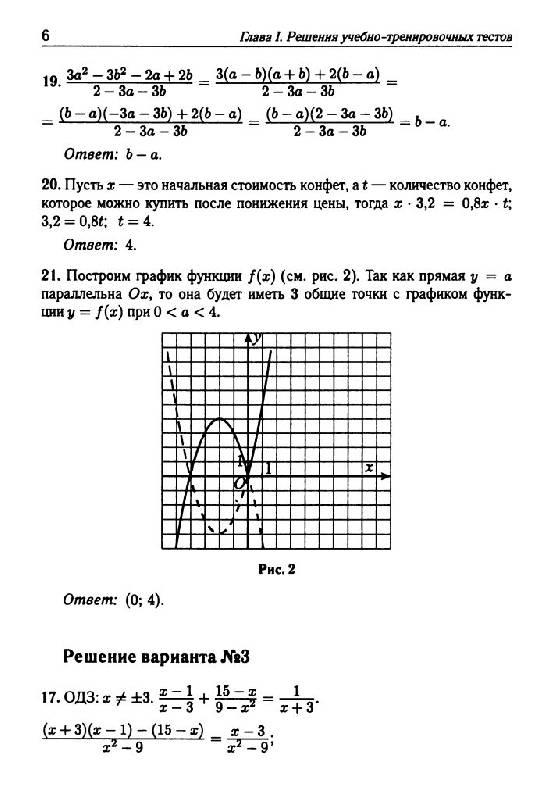 по лысенко алгебра гдз огэ 9 класс
