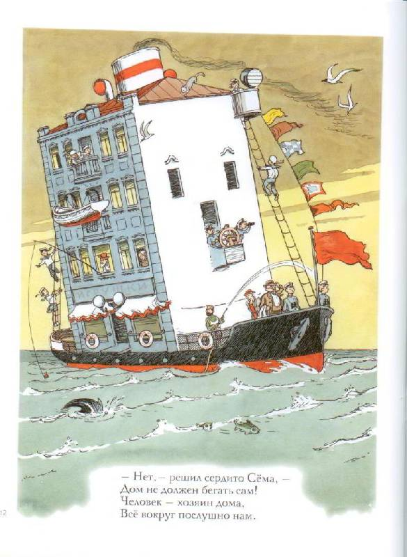 Иллюстрация 42 из 43 для Дом переехал - Агния Барто   Лабиринт - книги. Источник: Осьминожка